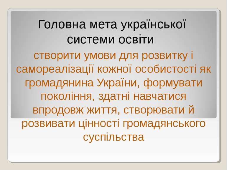 Головна мета української системи освіти створити умови для розвитку і самореа...