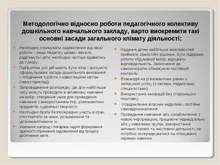 Методологічно відносно роботи педагогічного колективу дошкільного навчального...