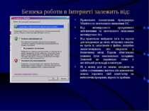 Безпека роботи в Інтернеті залежить від: Правильних налаштувань брандмауера W...