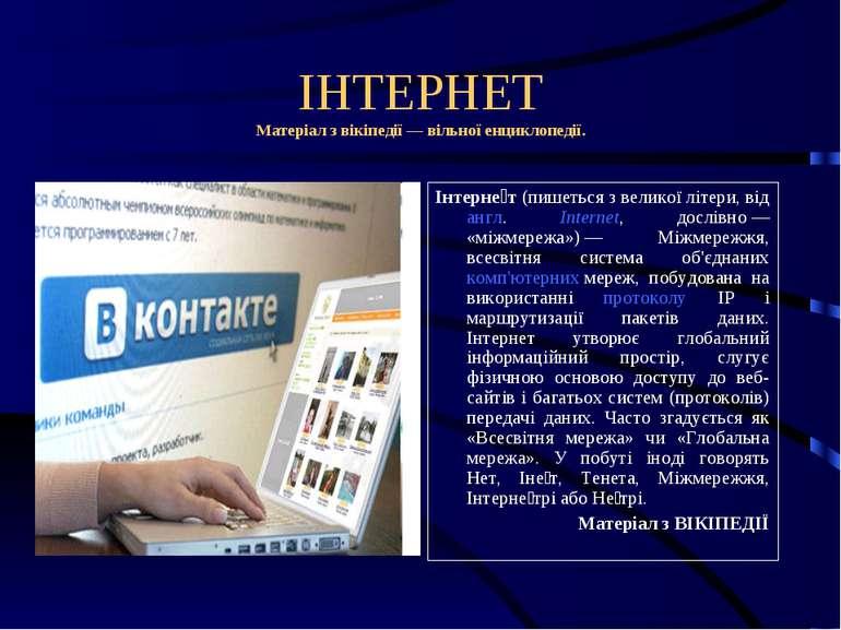 ІНТЕРНЕТ Матеріал з вікіпедії — вільної енциклопедії. Інтерне т (пишеться з в...
