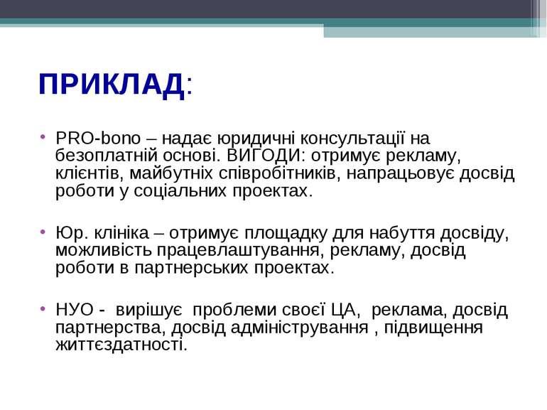 ПРИКЛАД: PRO-bono – надає юридичні консультації на безоплатній основі. ВИГОДИ...