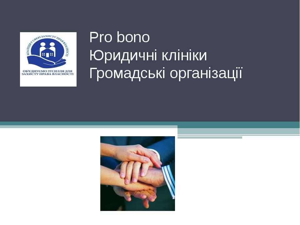 Pro bono Юридичні клініки Громадські організації