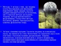 Зв'язок з іншими науками. Екологія людини, як комплексна наука, що виникла на...