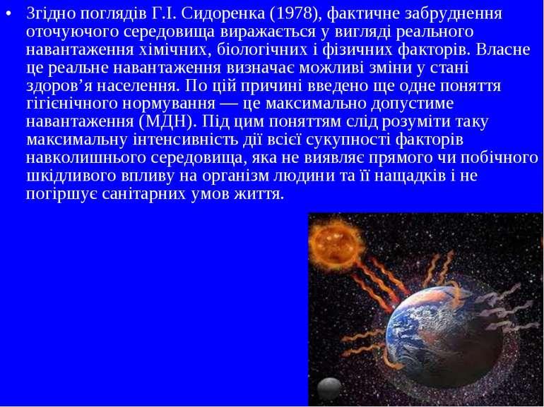 Згідно поглядів Г.І. Сидоренка (1978), фактичне забруднення оточуючого середо...