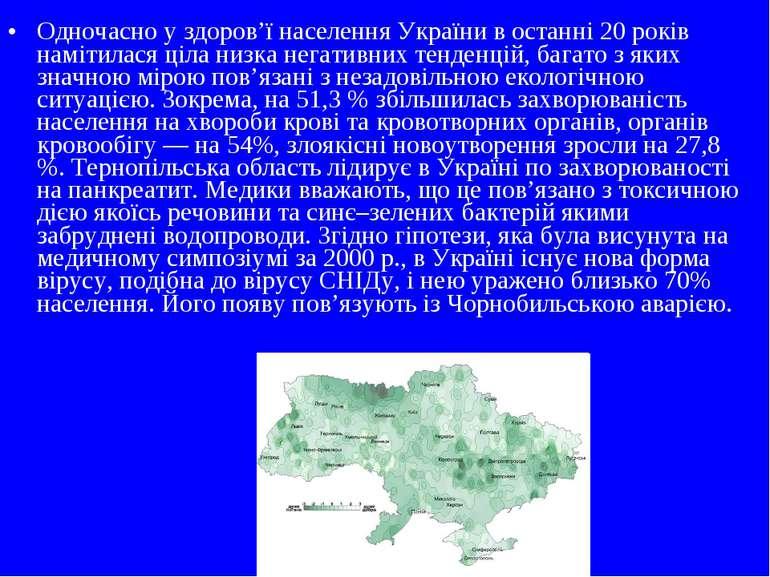 Одночасно у здоров'ї населення України в останні 20 років намітилася ціла низ...