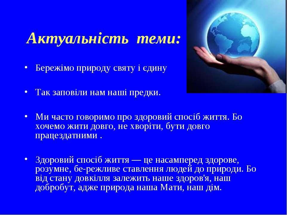 Актуальність теми: Бережімо природу святу і єдину Так заповіли нам наші предк...