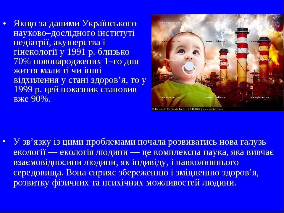 Якщо за даними Українського науково–дослідного інституті педіатрії, акушерств...