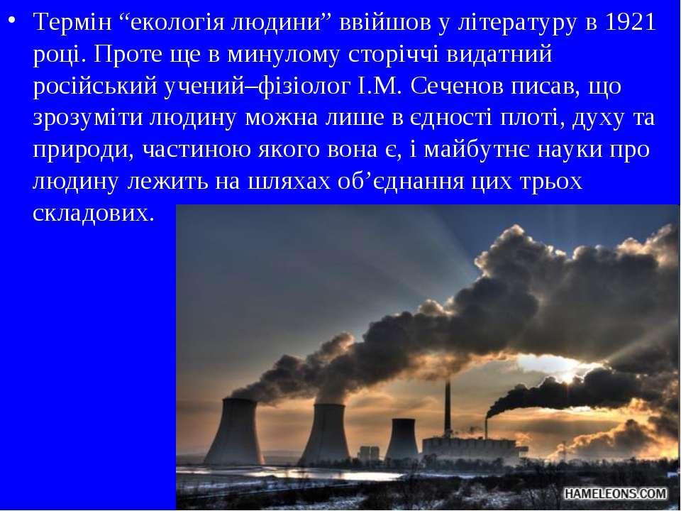 """Термін """"екологія людини"""" ввійшов у літературу в 1921 році. Проте ще в минулом..."""