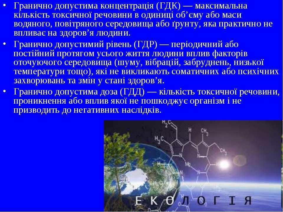 Гранично допустима концентрація (ГДК) — максимальна кількість токсичної речов...