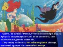 - Аріель, ти бачиш? Рибки, бульбашки повітря, відьма Урсула з якорем рухаютьс...
