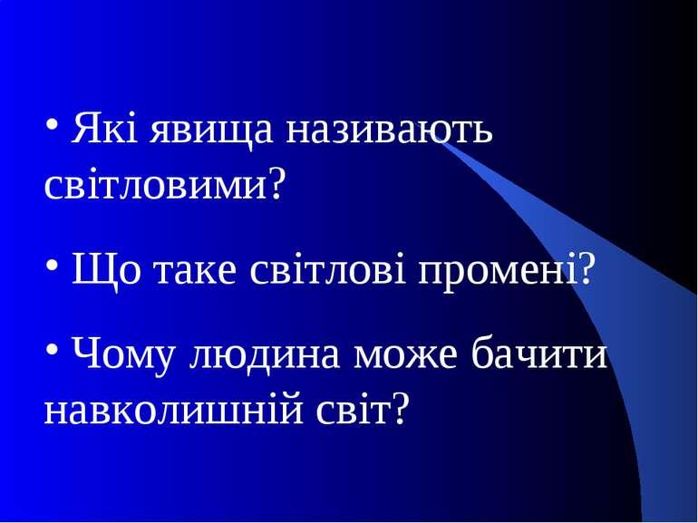 Які явища називають світловими? Що таке світлові промені? Чому людина може ба...