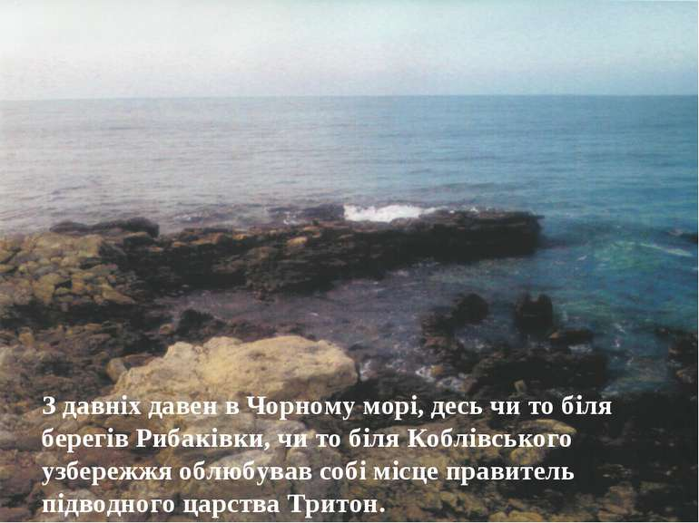 З давніх давен в Чорному морі, десь чи то біля берегів Рибаківки, чи то біля ...