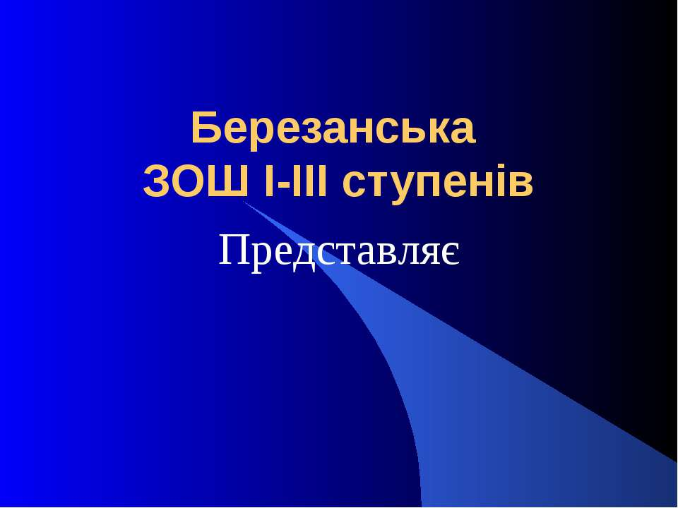 Березанська ЗОШ І-ІІІ ступенів Представляє