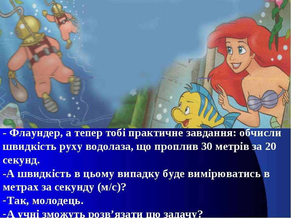 - Флаундер, а тепер тобі практичне завдання: обчисли швидкість руху водолаза,...