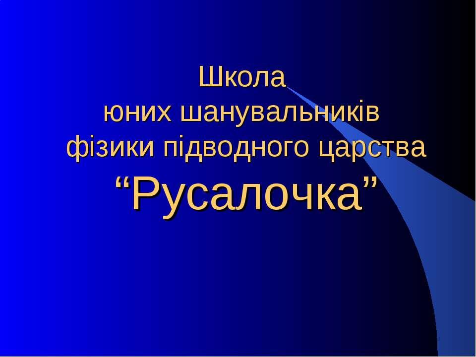 """Школа юних шанувальників фізики підводного царства """"Русалочка"""""""