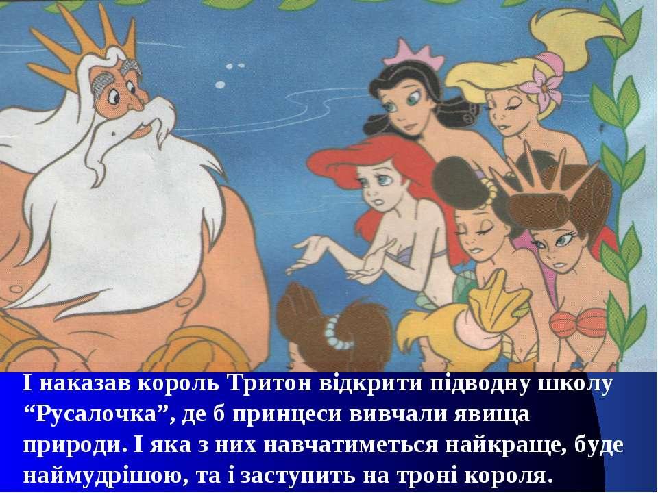 """І наказав король Тритон відкрити підводну школу """"Русалочка"""", де б принцеси ви..."""