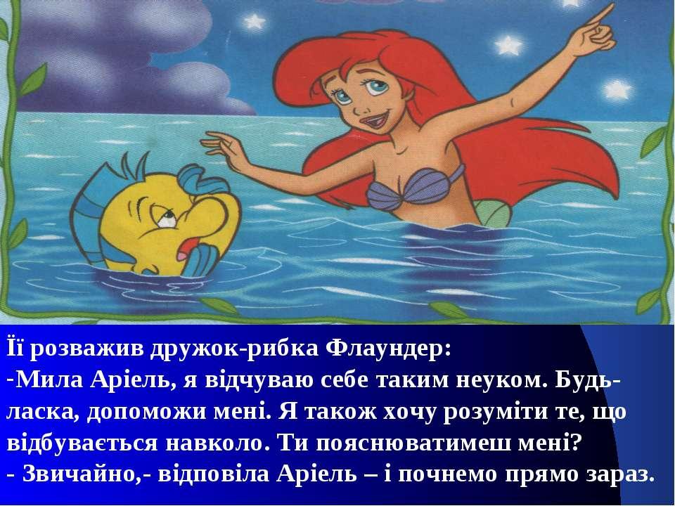 Її розважив дружок-рибка Флаундер: Мила Аріель, я відчуваю себе таким неуком....