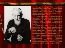 Джордж Бернард Шоу – видатний англійський драматург, театральний критик, гр...