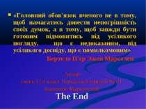 The End «Головний обов'язок вченого не в тому, щоб намагатись довести непогрі...