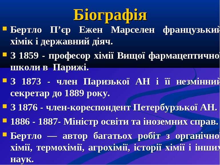 Біографія Бертло П'єр Ежен Марселен французький хімік і державний діяч. З 185...