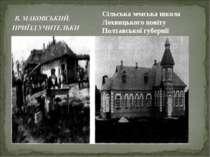 Сільська земська школа Лохвицького повіту Полтавської губернії