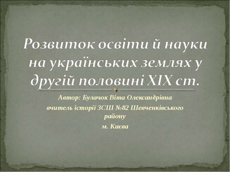 Автор: Булачок Віта Олександрівна вчитель історії ЗСШ №82 Шевченківського рай...