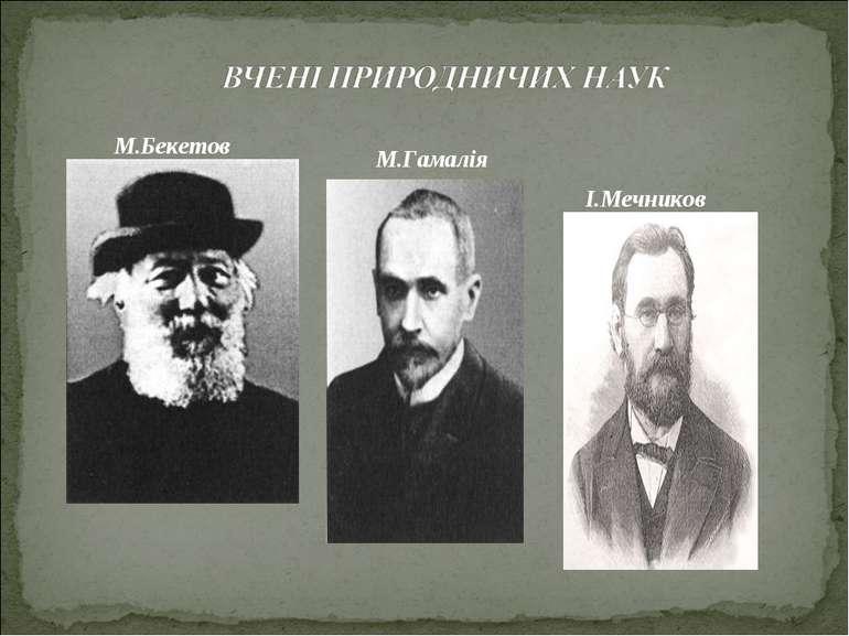 М.Бекетов М.Гамалія І.Мечников