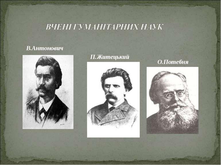 П.Житецький О.Потебня В.Антонович