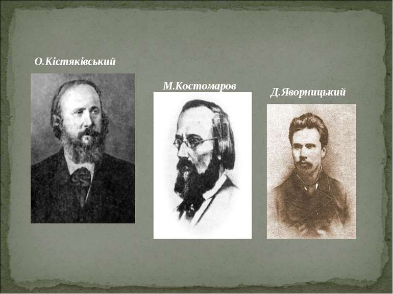 Д.Яворницький М.Костомаров О.Кістяківський