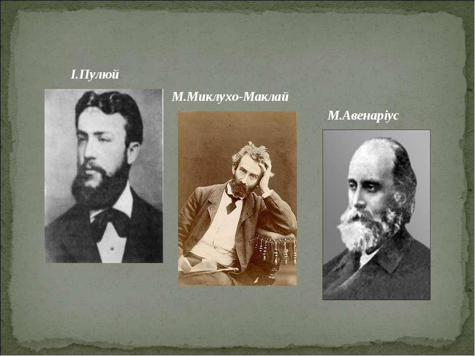 І.Пулюй М.Миклухо-Маклай М.Авенаріус