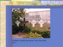 Жертви стіни Меморіал у пам'ять про жертви Стіни. Фото 1986 року.