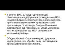 У серпні 1960 р. уряд НДР ввів в дію обмеження на відвідування громадянами ФР...