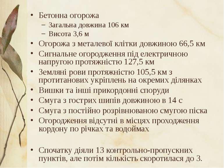 Бетонна огорожа Загальна довжина 106 км Висота 3,6 м Огорожа з металевої кліт...