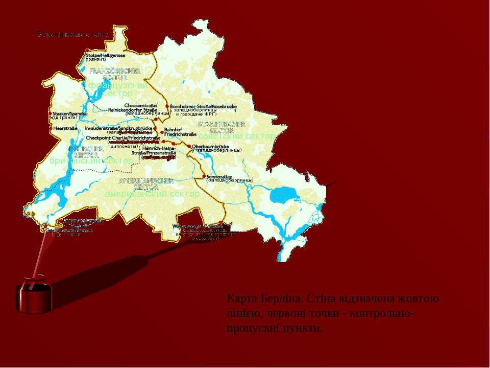 Карта Берліна. Стіна відзначена жовтою лінією, червоні точки - контрольно-про...