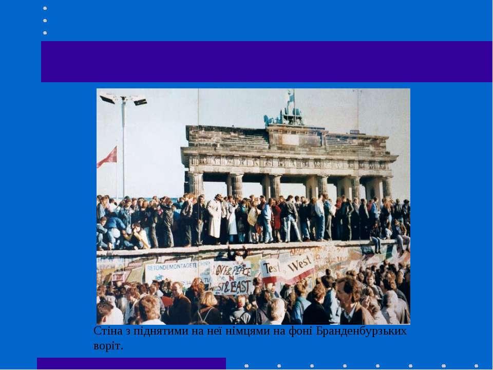 Стіна з піднятими на неї німцями на фоні Бранденбурзьких воріт.
