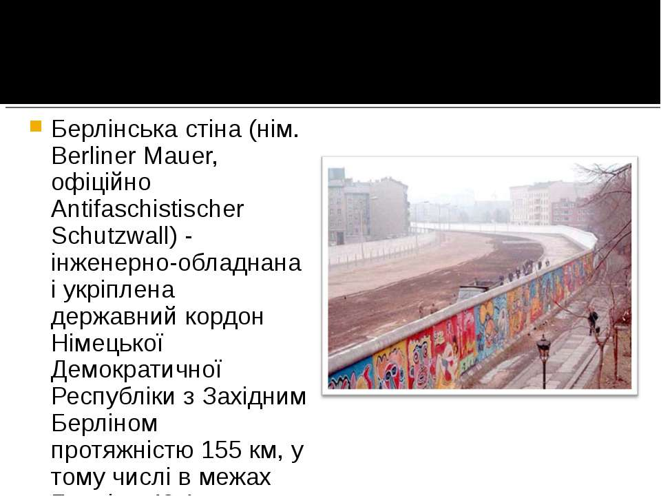 Берлінська стіна (нім. Berliner Mauer, офіційно Antifaschistischer Schutzwall...