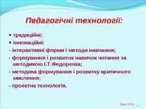 * Педагогічні технології: традиційні; інноваційні: - інтерактивні форми і мет...