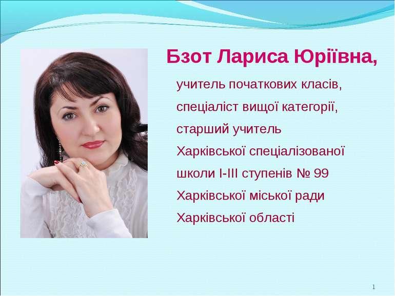 * Бзот Лариса Юріївна, учитель початкових класів, спеціаліст вищої категорії,...