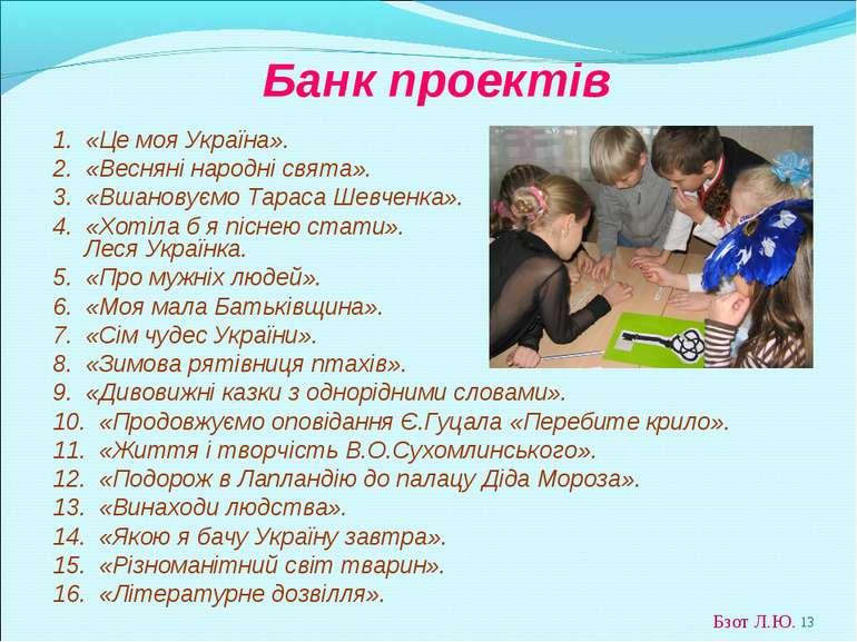 * Банк проектів 1. «Це моя Україна». 2. «Весняні народні свята». 3. «Вшановує...