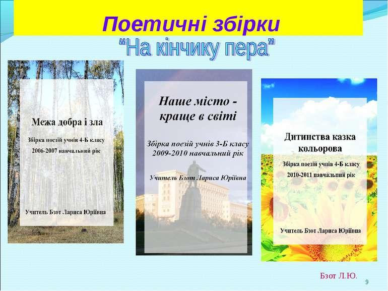 * Поетичні збірки Бзот Л.Ю.