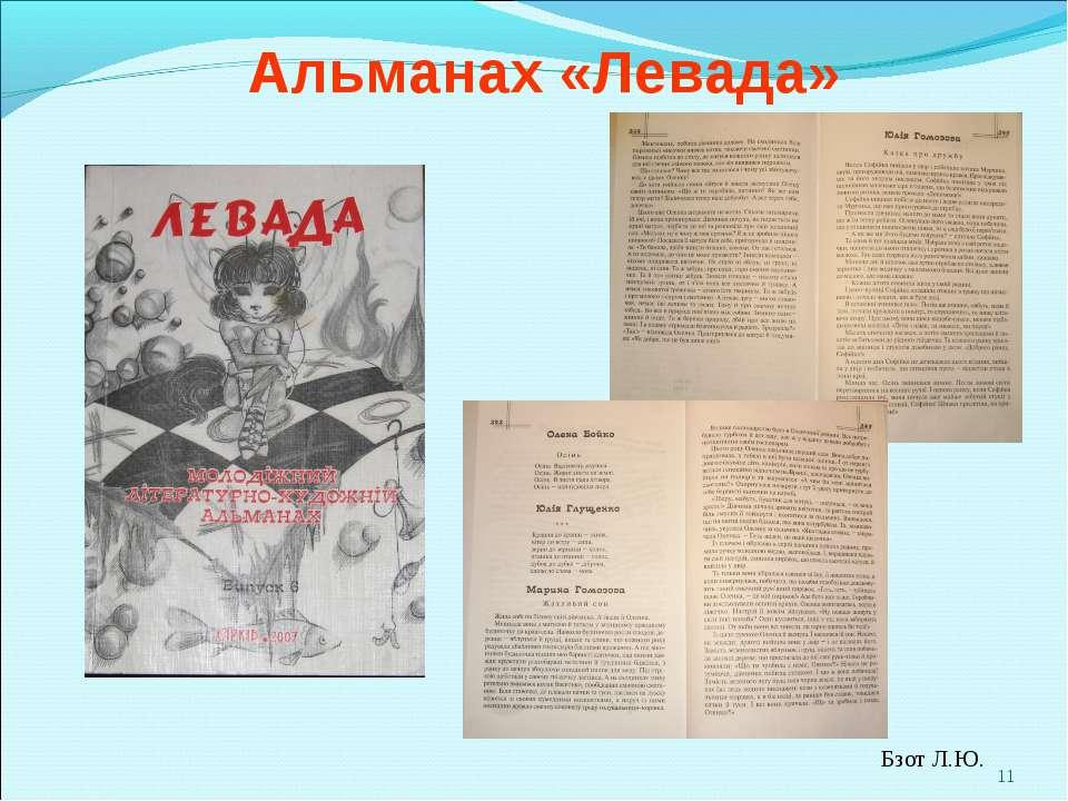 * Альманах «Левада» Бзот Л.Ю.