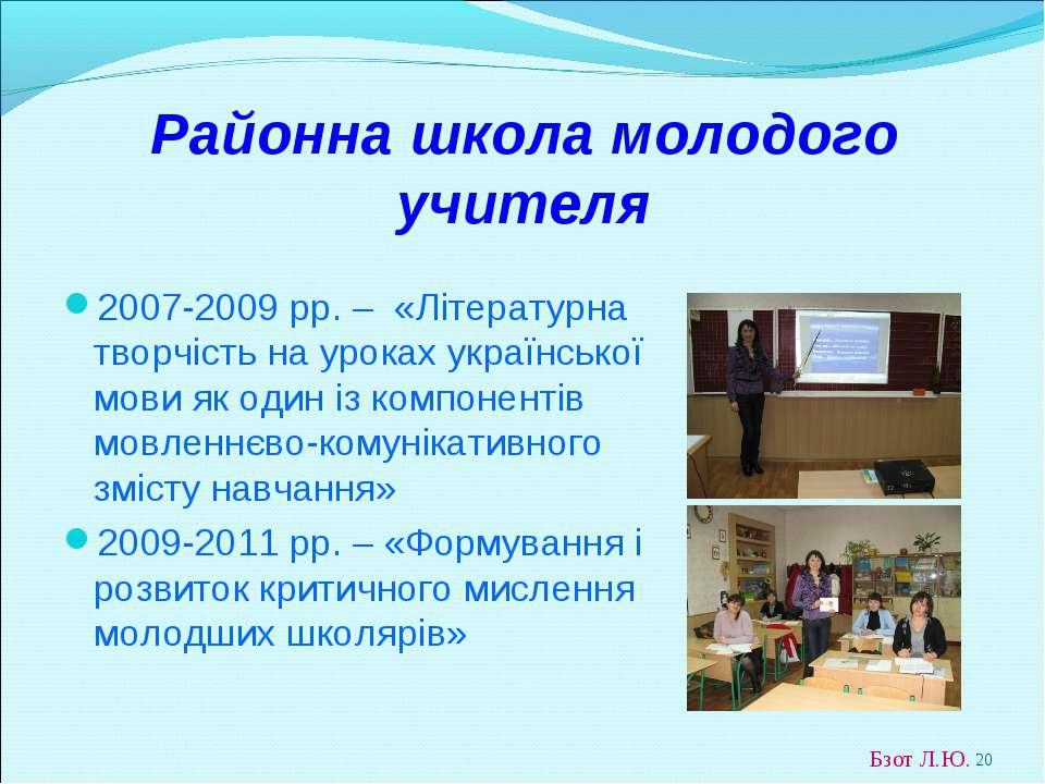 * Районна школа молодого учителя 2007-2009 рр. – «Літературна творчість на ур...