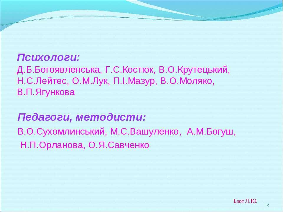 * Психологи: Д.Б.Богоявленська, Г.С.Костюк, В.О.Крутецький, Н.С.Лейтес, О.М.Л...