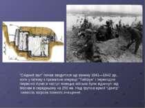 """""""Східний вал"""" почав зводитися ще взимку 1941—1942 рр., коли у зв'язку з прова..."""
