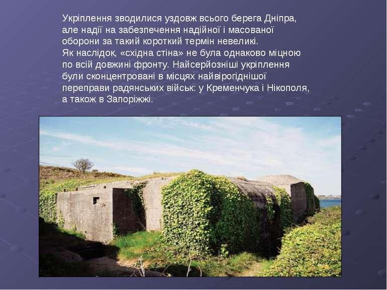 Укріплення зводилися уздовж всього берега Дніпра, але надії на забезпечення н...