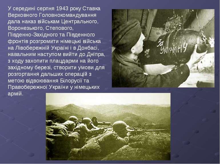 У середині серпня 1943 року Ставка Верховного Головнокомандування дала наказ ...
