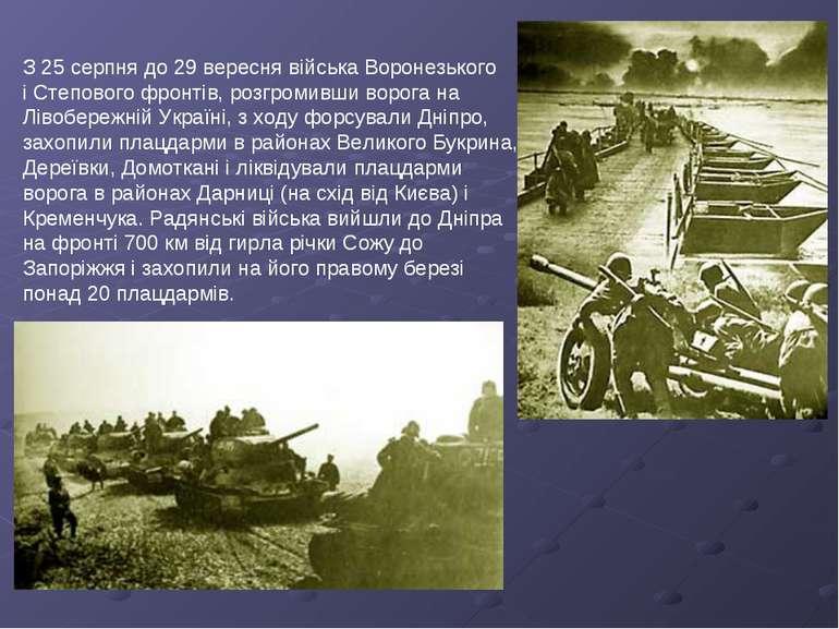 З 25 серпня до 29 вересня війська Воронезького і Степового фронтів, розгромив...