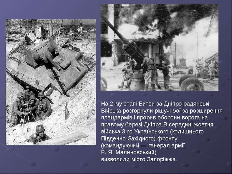 На 2-му етапі Битви за Дніпро радянські Війська розгорнули рішучі бої за розш...