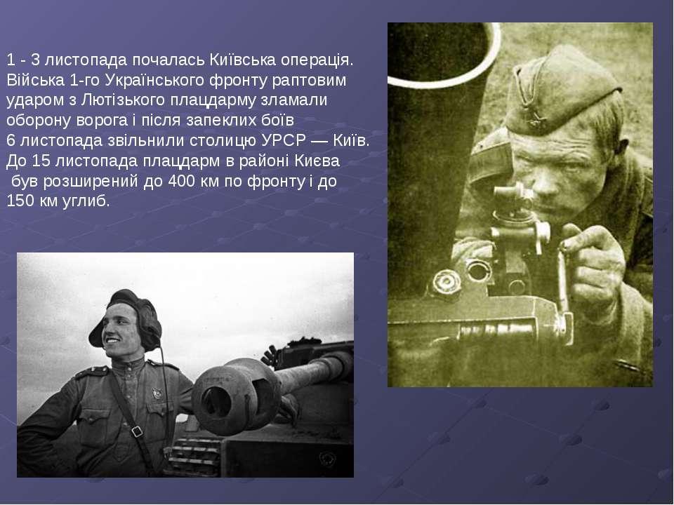 1 - 3 листопада почалась Київська операція. Війська 1-го Українського фронту ...