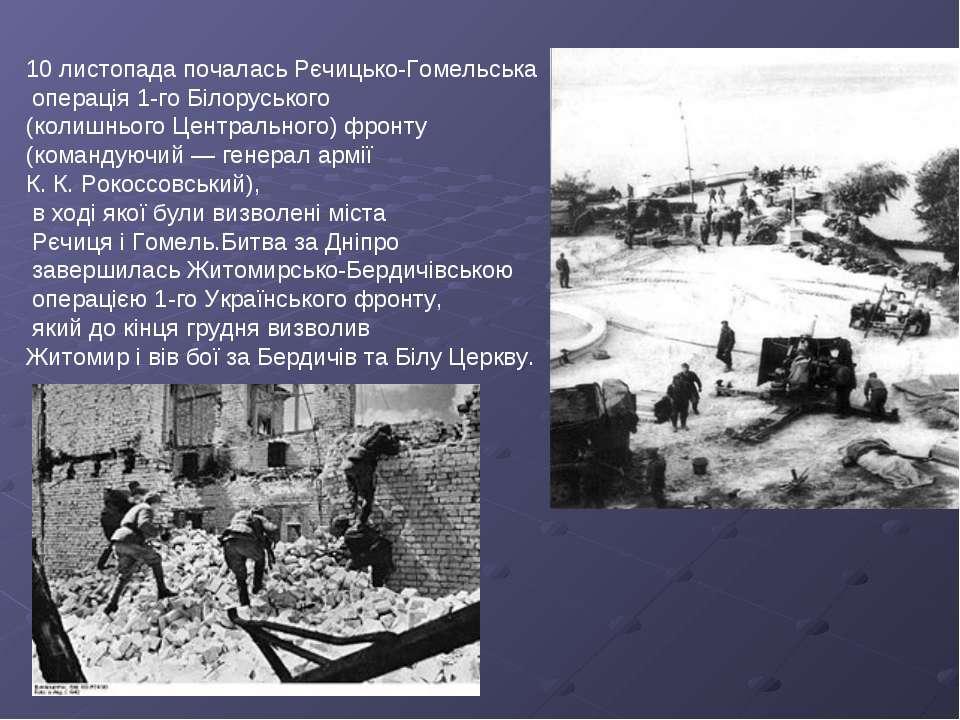 10 листопада почалась Рєчицько-Гомельська операція 1-го Білоруського (колишнь...
